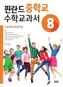 """<font title=""""핀란드 중학교 수학교과서 Laskutaito 8 (2017년용)"""">핀란드 중학교 수학교과서 Laskutaito 8 (2...</font>"""