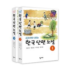 """<font title=""""교과서에 나오는 한국 단편 소설 1~2권 세트"""">교과서에 나오는 한국 단편 소설 1~2권 세...</font>"""