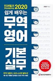 "<font title=""인코텀즈 2020 쉽게 배우는 무역영어 기본 실무"">인코텀즈 2020 쉽게 배우는 무역영어 기...</font>"