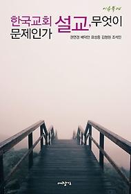 한국교회 설교, 무엇이 문제인가