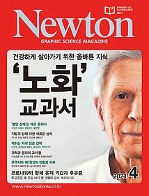 뉴턴 Newton (월간) 4월호