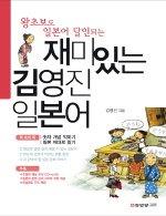 재미있는 김영진 일본어