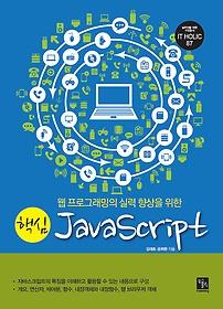 핵심 JavaScript