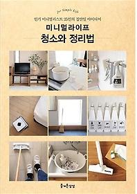 미니멀라이프 청소와 정리법/ : 인기 미니멀리스트 25인의 집안일 아이디어