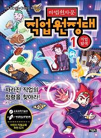 마법천자문 직업원정대 1 - 직업탐색