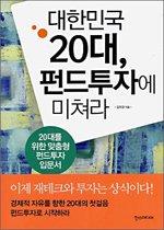 대한민국 20대, 펀드투자에 미쳐라
