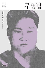 무영탑 - 현진건 장편소설