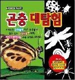 곤충 대탐험