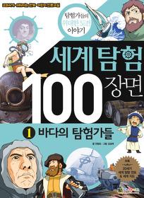 세계탐험 100장면 1