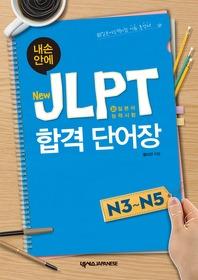 NEW JLPT 합격 단어장 N3~N5