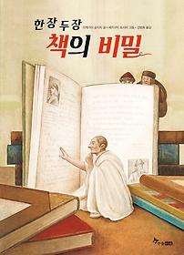 한 장 두 장 책의 비밀