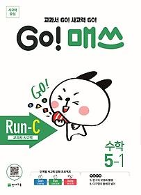 고매쓰 Run-C 5-1 (2020)