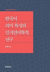 한국어 의미 특성의 인지언어학적 연구