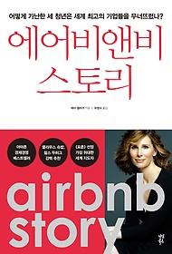 에어비앤비 스토리 = airbnb story : 어떻게 가난한 세 청년은 세계 최고의 기업들을 무너뜨렸나?