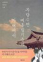 무량수전 배흘림기둥에 기대서서 : 최순우의 한국미 산책