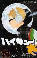 ハイキュ-!! 10 (コミック)