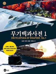 무기백과사전 1