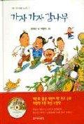 가자 가자 감나무 (CD:1)