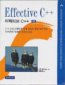 Effective C++ - 이펙티브 C++ (3판)