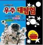 우주 대탐험
