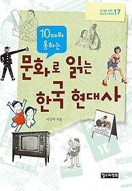 10대와 통하는 문화로 읽는 한국 현대사
