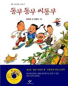 동무 동무 씨동무 (CD:1)
