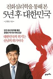 5년 후 대한민국