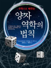 양자 역학의 법칙