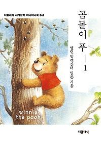곰돌이 푸 1 (미니미니북)