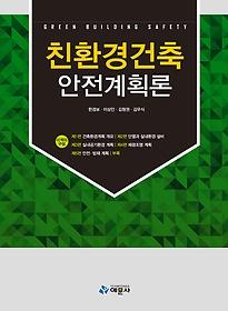 친환경건축 안전계획론