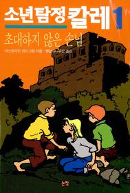 소년탐정 칼레 1 - 초대하지 않은 손님