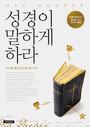 성경이 말하게 하라 : 본래 의미대로 성경을 읽는 16가지 방법 (서고R91)