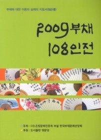 2009부채 108인전