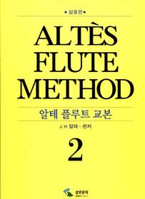 알테 플루트 교본 2 ALTES FLUTE METHOD