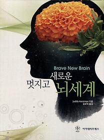 멋지고 새로운 뇌세계
