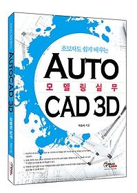 AUTO CAD 3D 모델링실무