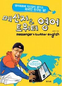 """<font title=""""메신저 & 트위터 영어 messenger & twitter english"""">메신저 & 트위터 영어 messenger & twitter...</font>"""