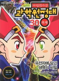 마법천자문 과학원정대 30 - 복제