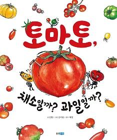 토마토, 채소일까? 과일일까?