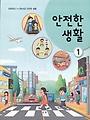초등학교 교과서 1학년 안전한생활 1 (2020년용)