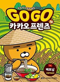 Go Go 카카오프렌즈 16 - 베트남