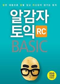 알감자 토익 Basic:RC