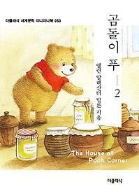 곰돌이 푸 2 (미니미니북)