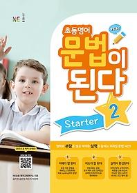 초등영어 문법이 된다 Starter 2