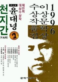 천지간 - 1996년 제20회 이상문학상 작품집