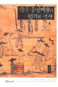 한국 공연예술의 원리와 역사