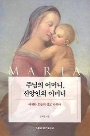 주님의 어머니, 신앙인의어머니