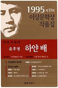 하얀 배 - 1995년 제19회 이상문학상 작품집