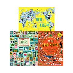 세계 지도책 3권 세트
