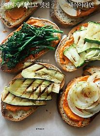 이렇게 맛있고 멋진 채식이라면. Vol. 2, 다이어트가 내 안으로